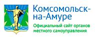 Официальный сайт органов местного самоуправления Комсомольска-на-Амуре