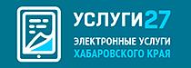 Услуги 27 электронные услуги Хабаровского края